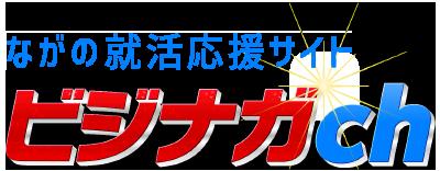 ながの就活応援サイト ビジナガch